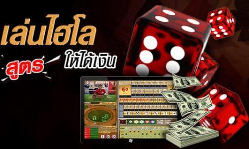ไฮโลออนไลน์ ความนิยมไม่ตกเทรนกับช่องทางรวยกับคาสิโนที่คนไทยทำกำไรมากที่สุด