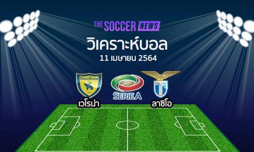 ฟุตบอลกัลโช ซีเรียอา 2020/2021 เวโรน่า พบ ลาซิโอ ทีมอันดับ 8 เกมลีกนัดล่าสุด