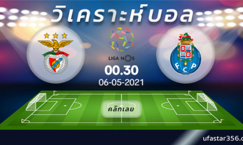 ฟุตบอลพรีเมียราลีก้า โปรตุเกส 2020/2021 : เบนฟิก้า พบ ปอร์โต
